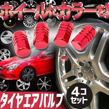 タイヤ エア バルブ 4個セット キャップ レッド ドレスアップ