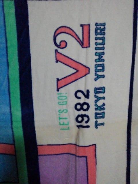ジャイアンツ バスタオル 62×125 < レジャー/スポーツの