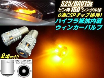 12v/BAU15S S25ピン角150度/ハイフラ抵抗内蔵CSP-LED/ウィンカー