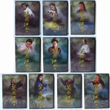 笑傲江湖(しょうごうこうこ) 全10巻 [DVD]