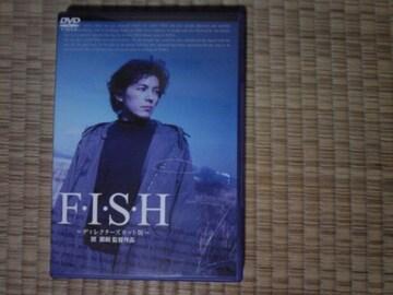 FISH 藤木直人