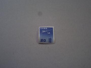 【未使用】航空切手 五重塔航空(円位) 20円 1枚