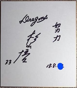 故)杉山悟[努力]・直筆サイン色紙 中日ドラゴンズ1954初優勝立役者