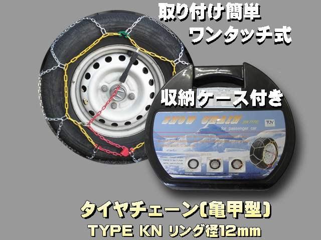 金属製 亀甲型 タイヤチェーン KNタイプ チェーン径 12mm < 自動車/バイク