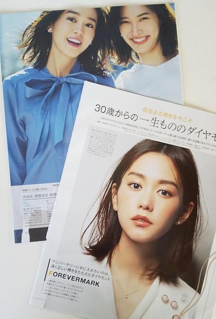186M  『桐谷美玲さま』切り抜き 25ページ  < タレントグッズの