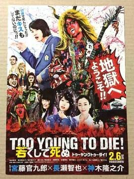 映画「TOO YOUNG TO DIE! 若くして死ぬ」見開きチラシ10枚 長瀬