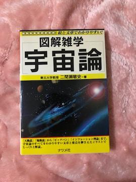 図解雑学 宇宙論