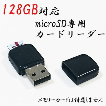 即決◎ マイクロSDXC128GBまで対応 コンパクなmicroSD用USBカードリーダー