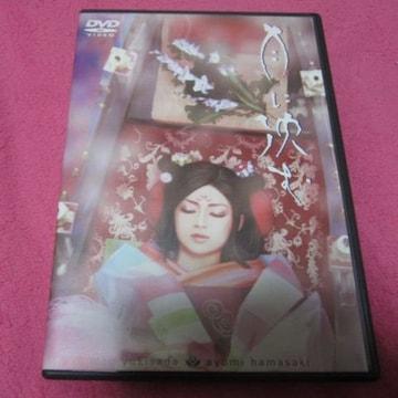【DVD】長編ミュージカルフィルム 月に沈む 浜崎あゆみ