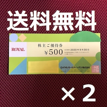 送料込 ロイヤルホールディングス 株主優待券1000円分+オマケJ