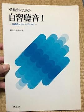 自習聴音1/新井千音美