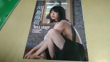 ★川島海荷★グラビア雑誌・切抜き・5P・同梱可。