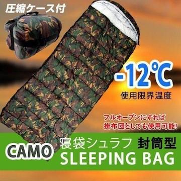シュラフ 封筒型-12℃ カモフラージュ/we