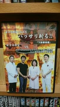 Kenyamamoto 原口教授Drウエムラ DVD 若手治療家の悩みをバッサリ斬る
