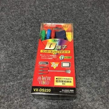 新品 未使用 victor for D端子 VX-DS220