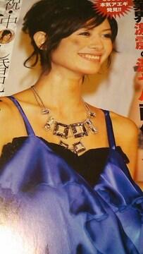 真木よう子雑誌からの袋綴じ5個セット