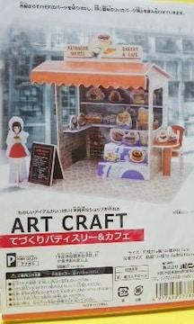ART CRAFT〓てづくり  パティスリー&カフェ