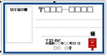 ★宛名シール(切手添付欄)付き シンプル18枚セット