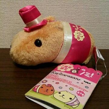 【送料無料/新品/即決】7周年限定カピバラさん☆マスコットぬいぐるみ