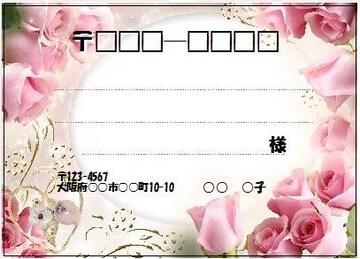 ■310(宛名シール)8枚■薔薇ピンク