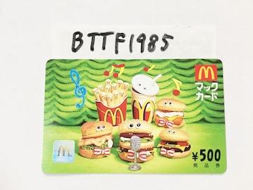 【即日発送】マックカード500円分★ポイント利用にどうぞ★