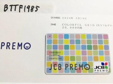 【即日発送】JCBプレモカード20,000円分★急ぎの方はぜひ★