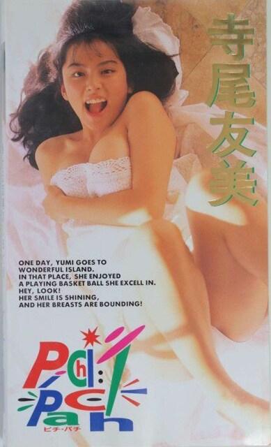 VHS-寺尾友美  < タレントグッズの
