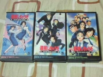 ビデオ 逮捕しちゃうぞ OVAシリーズ3本セット