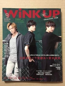 ◆訳あり◆winkup 2016年9月号 抜けページ有 玉森千賀宮田 JUMP