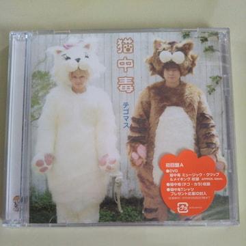テゴマス◇猫中毒 初回盤A CD+DVD◇中古美品