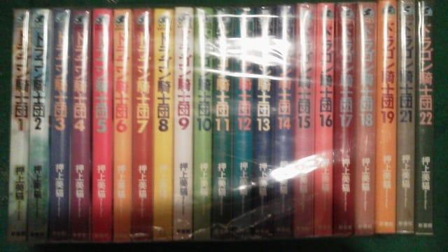 ドラゴン騎士団 1〜22巻(20巻欠品) / 押上美猫 < アニメ/コミック/キャラクターの