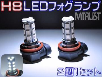 エムトラ】お洒落LEDフォグランプH8SMD2チップ18連/白