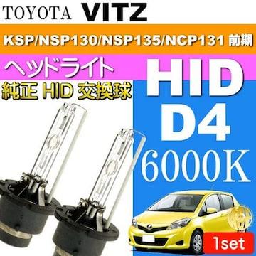 ヴィッツ D4C D4S D4R HIDバルブ 35W 6000Kバーナー2本 as60556K