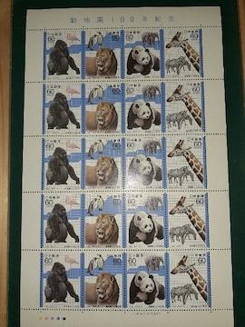 動物園100年【未使用記念切手】20枚シート