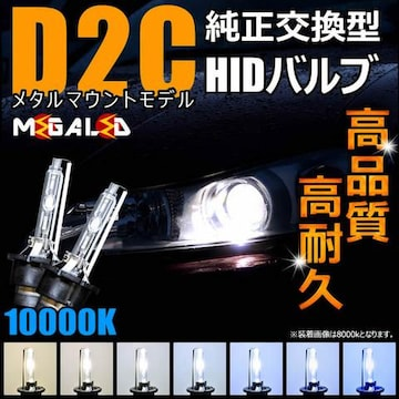 Mオク】ワゴンR/MH22S/23S系/純正交換HIDバルブ10000K