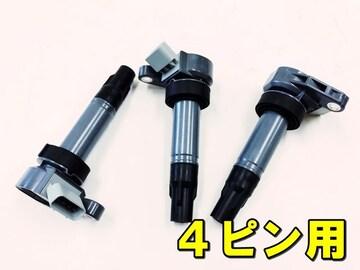 社外新品 ミラジーノ L650S イグニッションコイル 4P 3本セット