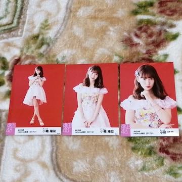 元AKB48小嶋陽菜☆公式生写真〜net shop限定2017年1月5枚セット!