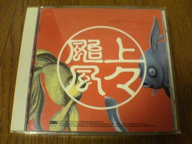 上々颱風CD 上々颱風 3 沖縄 廃盤  < タレントグッズの
