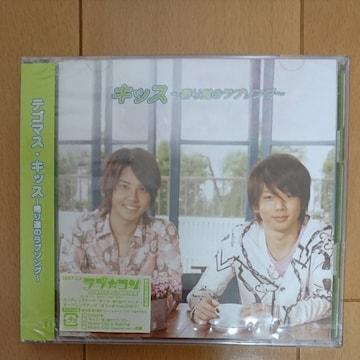 テゴマス.キッス〜帰り道のラブソング〜初回限定盤.新品未開封です。