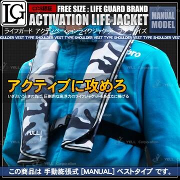 ▲ライフジャケット 救命胴衣 ベスト 手動膨張式 黒迷彩色 【J】