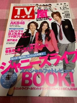 ★1冊/TVガイド 2011.1.15〜 関東版