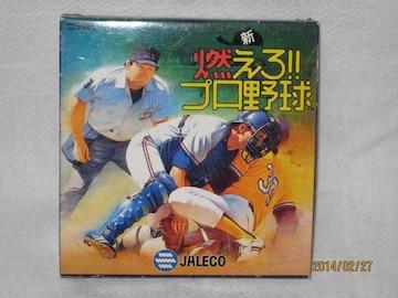 新品 レアファミコン 燃えろ!!プロ野球