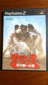(PS2)栄冠は君に 甲子園への道☆高校野球部育成シミュレーター♪即決アリ