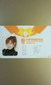 コレクション学生証 モーニング娘。2007.4.5/高橋愛