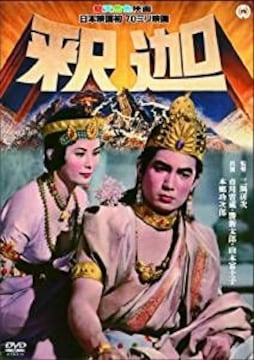 DVD新品○ 釈迦 国内正規品 日本初70ミリ映画