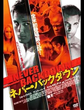 DVD 【ネバー・バックダウン】