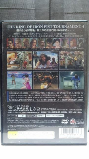 PS2 鉄拳4 < ゲーム本体/ソフトの