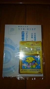 コロコロアニキ7号付録 カード4種類