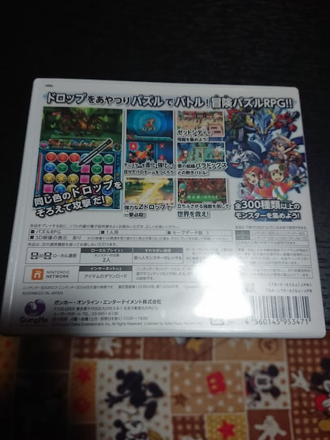3DS パズドラZ 送料無料 < ゲーム本体/ソフトの