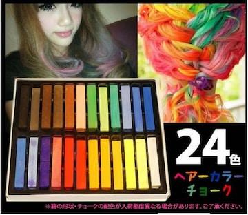 ◆◇激安!ヘアカラーチョーク/ヘアチョーク 24色◇◆